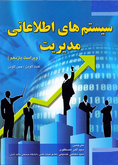 سیستمهای اطلاعاتی مدیریت, لاودن, مصطفوی, دانش بنیاد