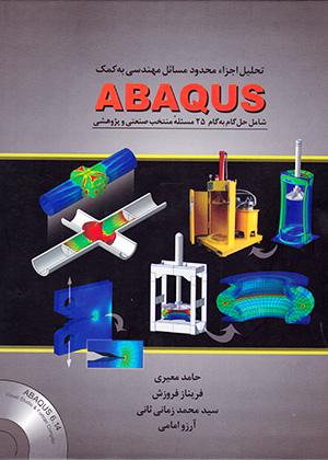تحلیل اجزاء محدود مسائل مهندسی به کمک ABAQUS, حامد معیری, فدک