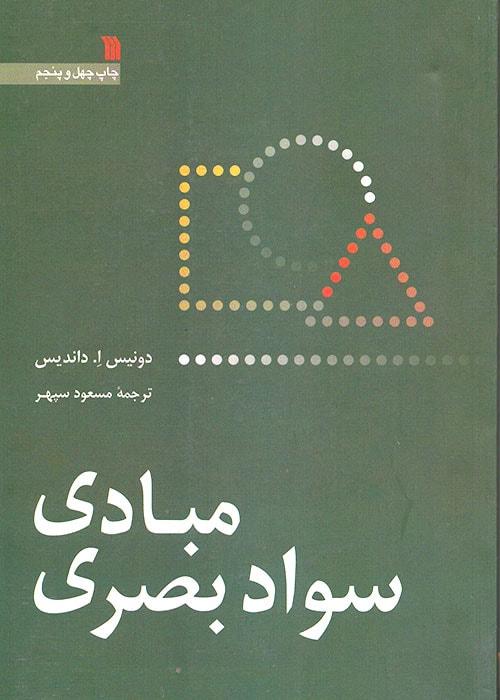 مبادی سواد بصری, مسعودسپهری, سروش