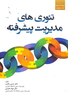 تئوری های مدیریت پیشرفته, رنگریز, دانشگاه آزاد قزوین