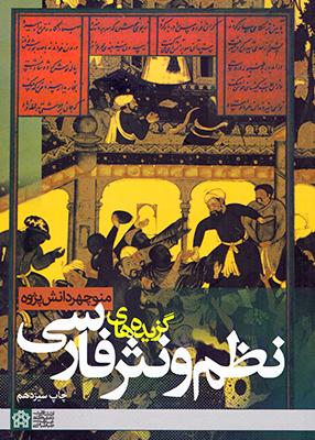 گزیده های نظم و نثر فارسی, دانش پژوه, دانشگاه علامه طباطبایی