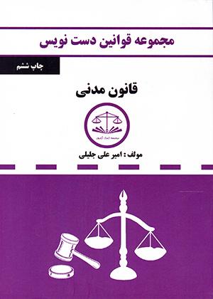 قانون آیین دادرسی مدنی, جلیلی, شریف