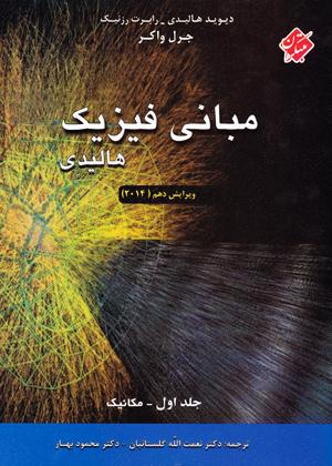 مبانی فیزیک هالیدی  جلد اول مکانیک, گلستانیان, بهار, مبتکران