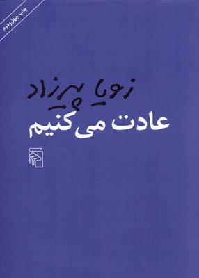 عادت می کنیم, زویا پیرزاد, نشر مرکز