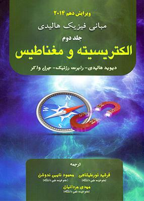 مبانی فیزیک هالیدی جلد دوم, الکتریسیته و مغناطیس, آذرباد