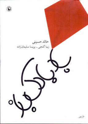 بادبادک باز, خالد حسینی, زیبا گنجی, مروارید