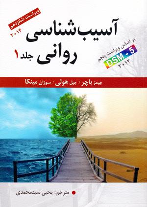 آسیب شناسی روانی جلد اول, سیدمحمدی, ارسباران
