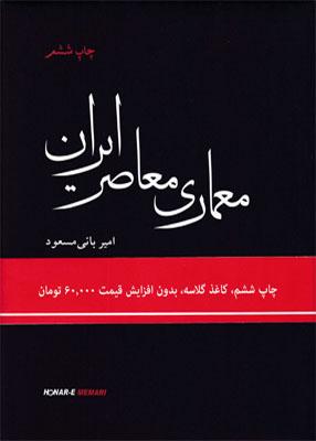 معماری معاصر ایران, امیربانی مسعود, هنر معماری قرن