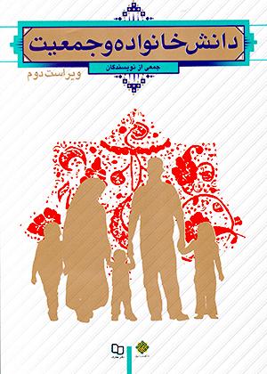 دانش خانواده و جمعیت, نشر معارف