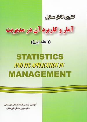 تشریح کامل مسائل آمار و کاربرد آن در مدیریت جلد اول, دانش پرور