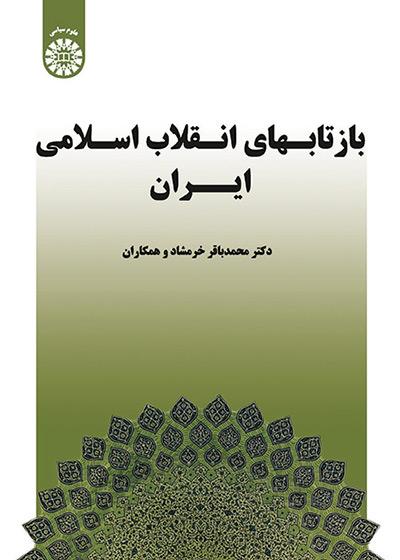 1rrtghhdttyyhe57u - بازتابهای انقلاب اسلامی ایران, محمد باقر خرمشاد و همکاران, سمت