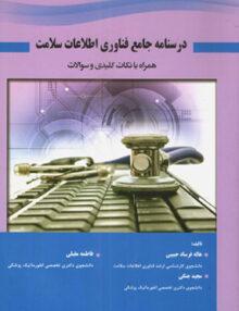 درسنامه جامع فناوری اطلاعات سلامت, حبیبی, حیدری