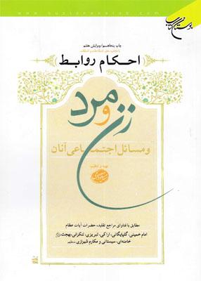 احکام روابط زن و مرد و مسائل اجتماعی آنان, مسعود معصومی, بوستان کتاب