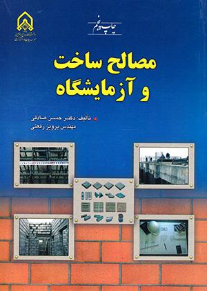 مصالح ساخت و آزمایشگاه, صادقی, دانشگاه امام حسین
