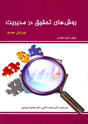 روش های تحقیق در مدیریت, اوما سکاران, مرکز آموزش مدیریت دولتی ریاست جمهوری
