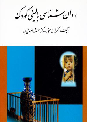 روان شناسی بالینی کودک, لطفی, وزیری, ارسباران