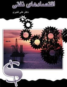 اقتصادهای نفتی, علی قنبری, چالش