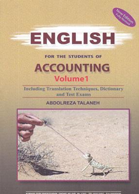 زبان تخصصی حسابداری جلد اول, تالانه, کیومرث