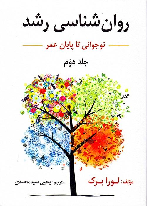 روان شناسی رشد نوجوانی تا پایان عمر جلد دوم, لورابرک, ارسباران