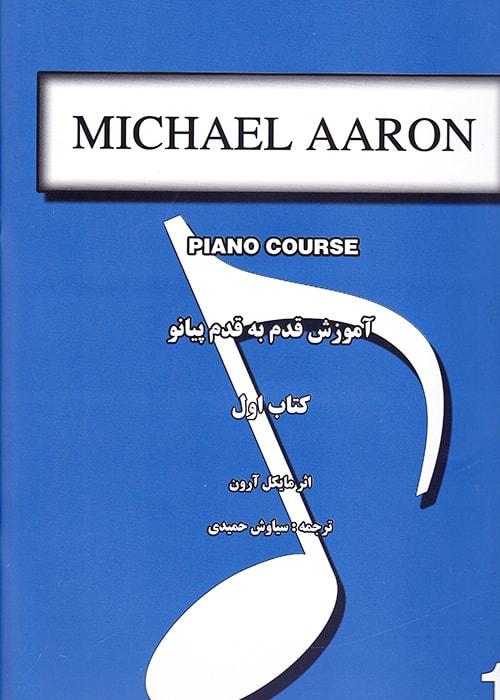 آموزش قدم به قدم پیانو کتاب اول, مایکل آرون