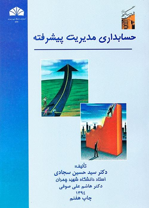 حسابداری مدیریت پیشرفته, دانشگاه شهید چمران