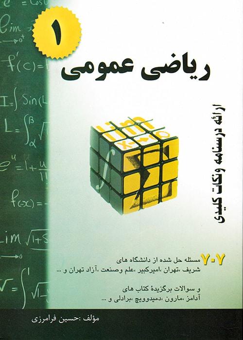 ریاضی عمومی جلد اول, فرامرزی