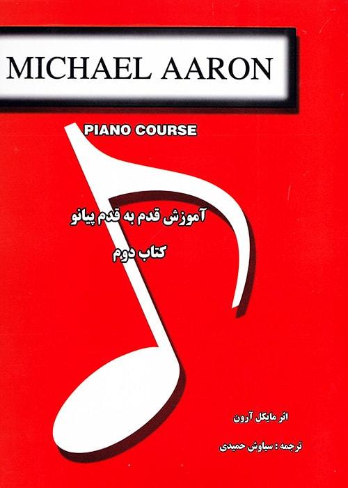 آموزش قدم به قدم پیانو کتاب دوم, مایکل آرون
