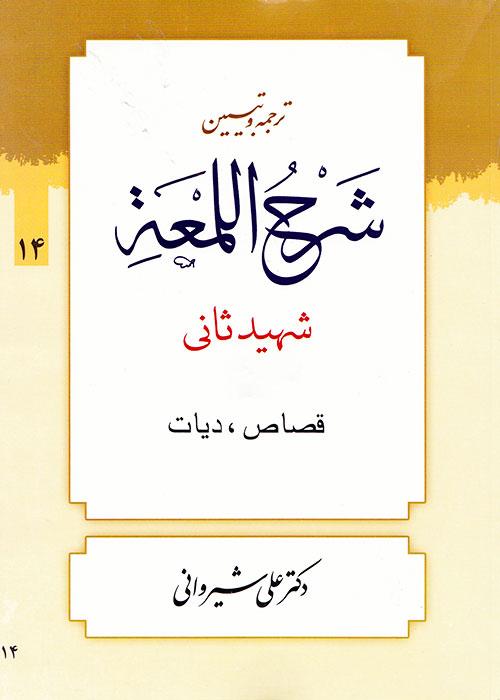 ترجمه و تبیین شرح اللمعه, قصاص و دیانت, جلد 14