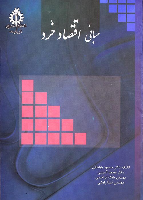 مبانی اقتصاد خرد, دانشگاه علم و صنعت ایران