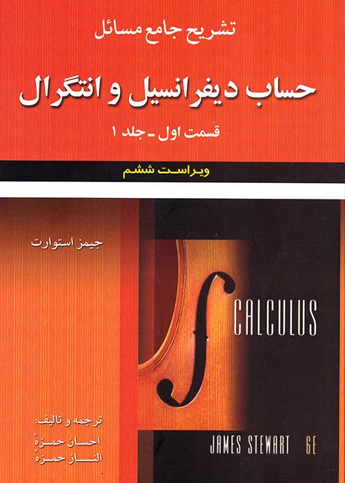 حساب دیفرانسیل و انتگرال قسمت اول جلد اول, جیمز استوارت, علوم ایران