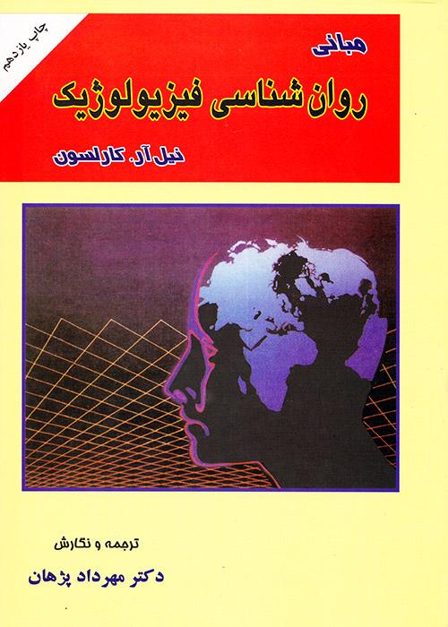 روانشناسی فیزیولوژیک, ارکان دانش