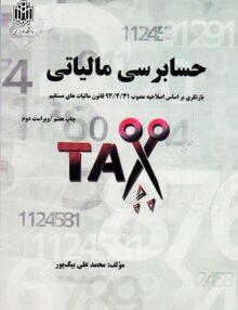 حسابرسی مالیاتی, علی بیگپور