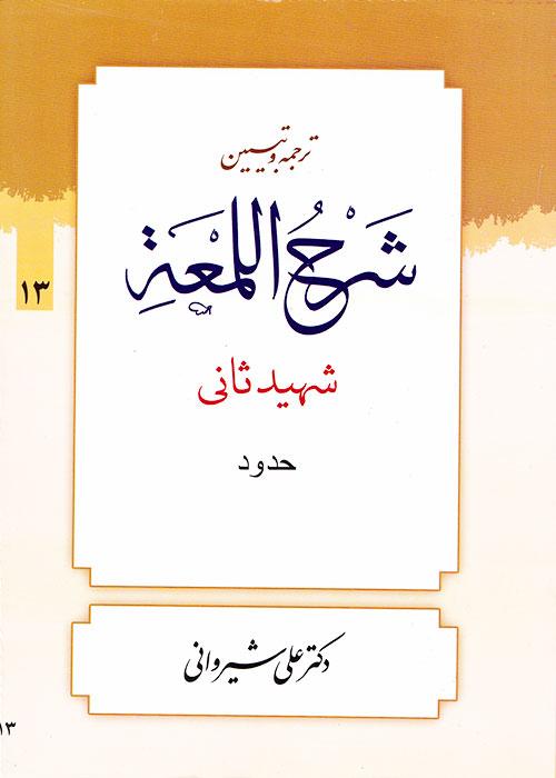 ترجمه و تبیین شرح اللمعه, حدود, جلد 13