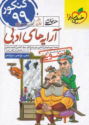 .jpg - آرایه های ادبی هفت خان (خان پنجم) خیلی سبز