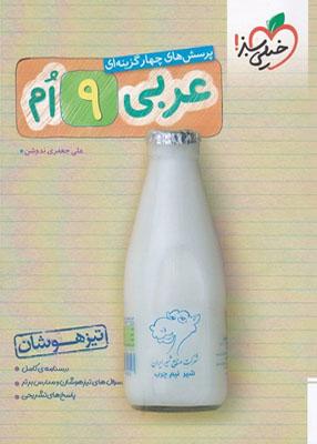 عربی نهم تست تیزهوشان خیلی سبز