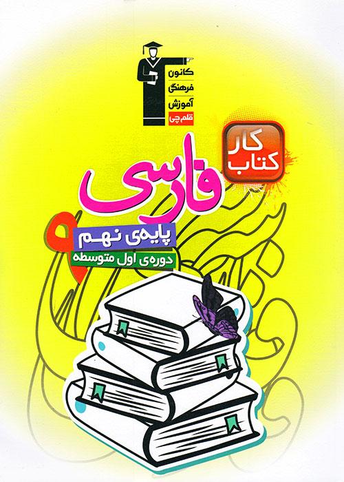 کتاب کار فارسی نهم, قلم چی