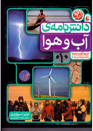دانش نامه ی آب و هوا, افق