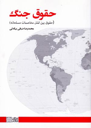 حقوق جنگ, بیگدلی, دانشگاه علامه طباطبایی