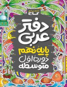دفترکار عربی نهم گاج