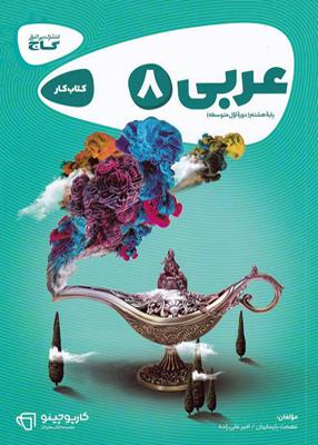 Untitled 4 copy 11 - کارپوچینو عربی هشتم گاج