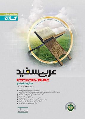 عربی سفید میکروطبقه بندی گاج