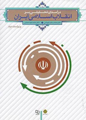 Untitled 6 copy 5 - درآمدی تحلیلی بر انقلاب اسلامی ایران, عیوضی, هراتی, نشر معارف