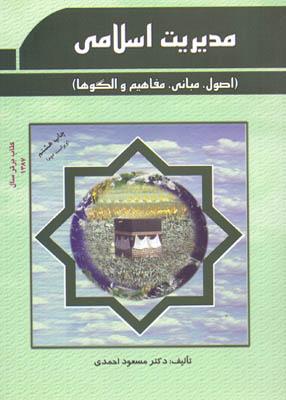 مدیریت اسلامی (اصول، مبانی، مفاهیم و الگوها), احمدی, پژوهش های فرهنگی
