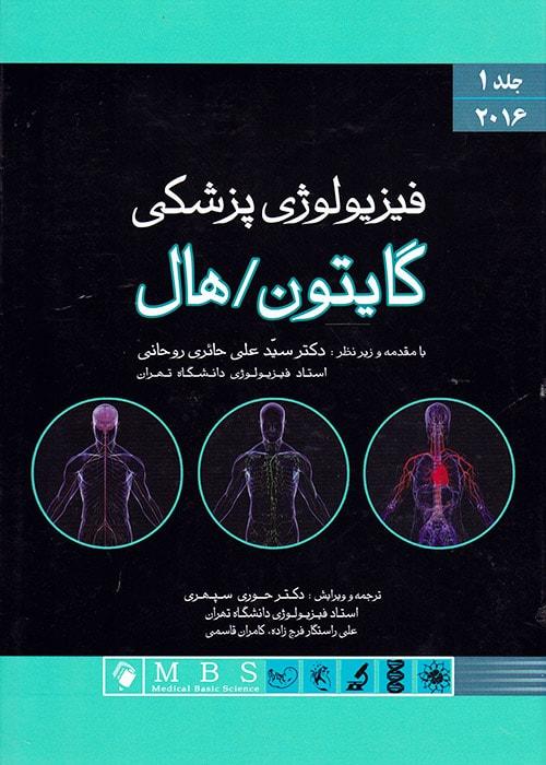 فیزیولوژی پزشکی جلد 1, گایتون و هال, سپهری