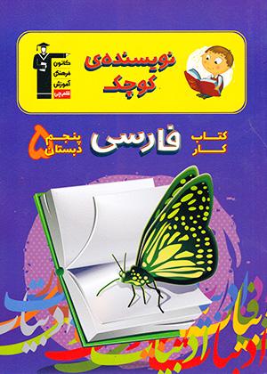 کتاب کار فارسی نویسنده کوچک پنجم دبستان قلم چی