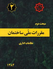 مقررات ملی ساختمان, مبحث دوم, نظامات اداری, توسعه ایران