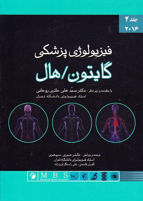 فیزیولوژی پزشکی جلد 2, گایتون و هال, سپهری