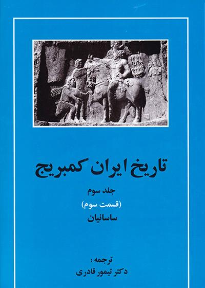 تاریخ ایران کمبریج جلد 3 قسمت 3, مهتاب