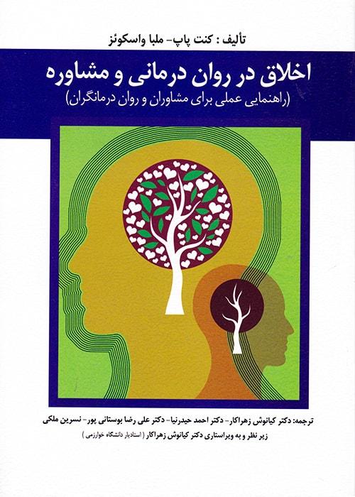 اخلاق در روان درمانی و مشاوره, ارسباران