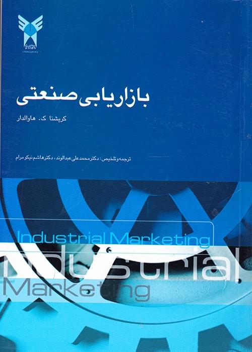 بازاریابی صنعتی, کریشنا, عبدالوند, دانشگاه آزاد اسلامی